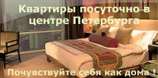 Гостиницы Санкт-Петербурга - цены, фото, отзывы